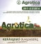 Visit Us at the Agrotica International Fair 2014, Thessaloniki, Greece